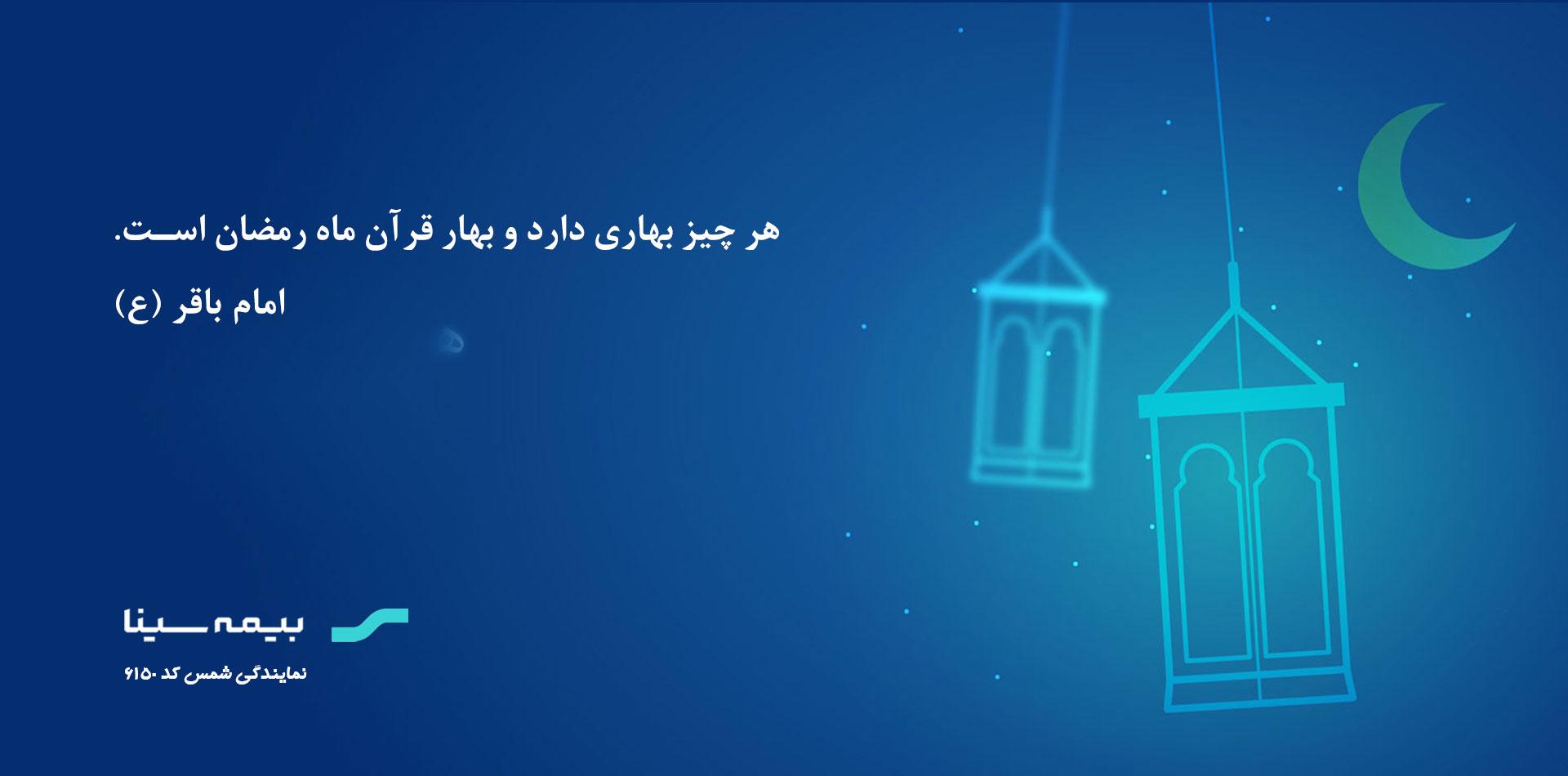 ماه مبارک رمضان بیمه سینا نمایندگی شمس