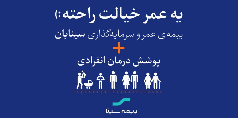 بیمه درمان انفرادی و بیمه عمر سینابان