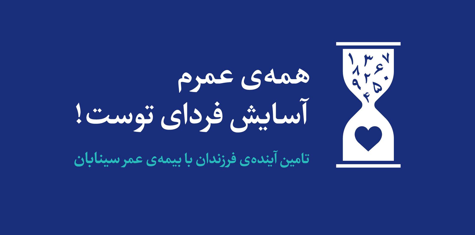 بیمه عمر سینابان